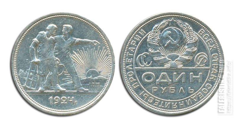 Рубль 1924 года