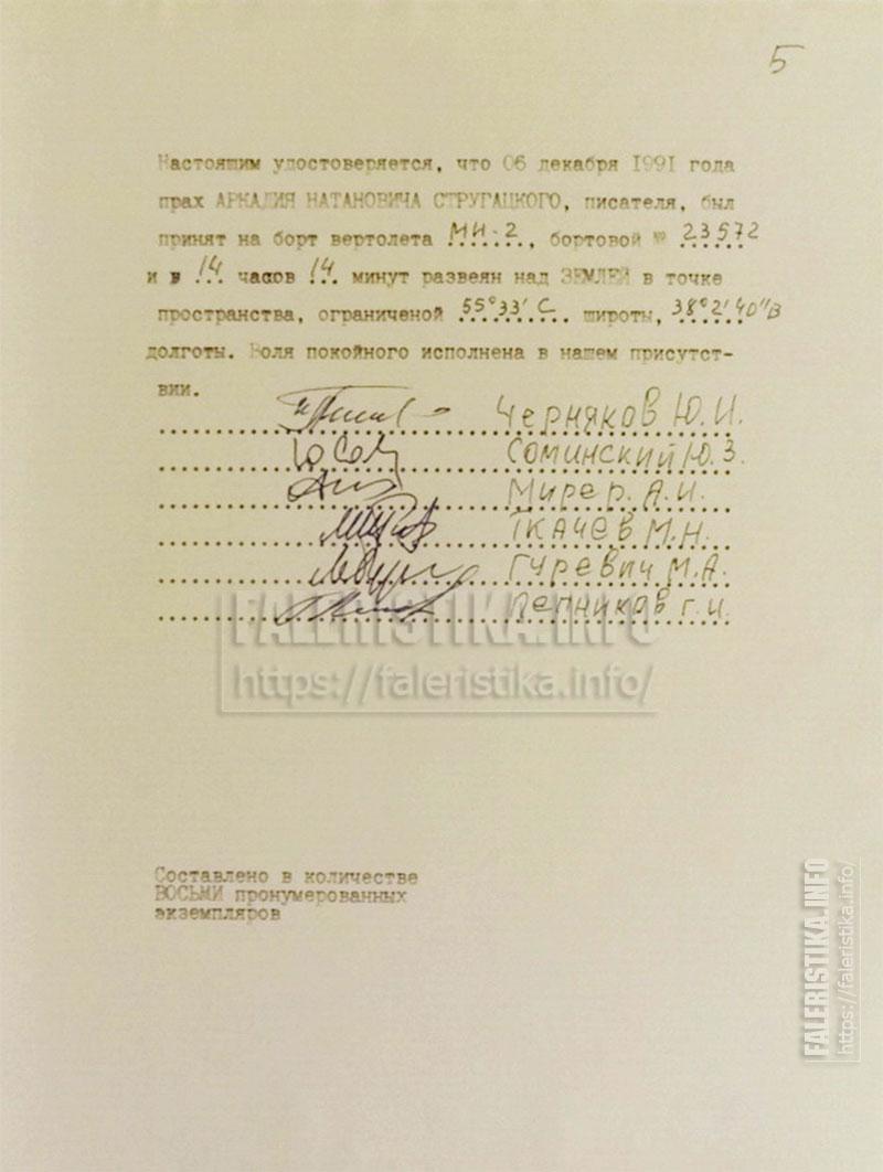 Акт исполнения воли А.Н. Стругацкого