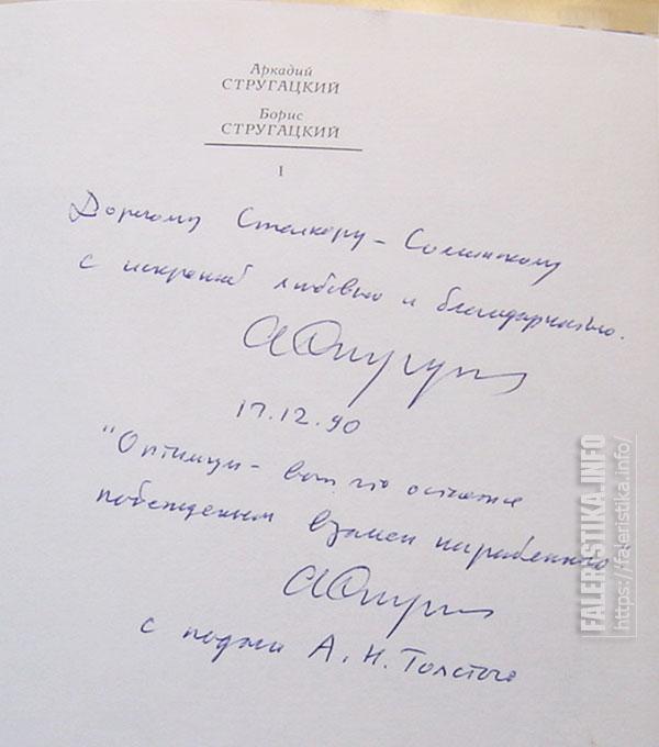 sominskiy-13-an_strugatskie