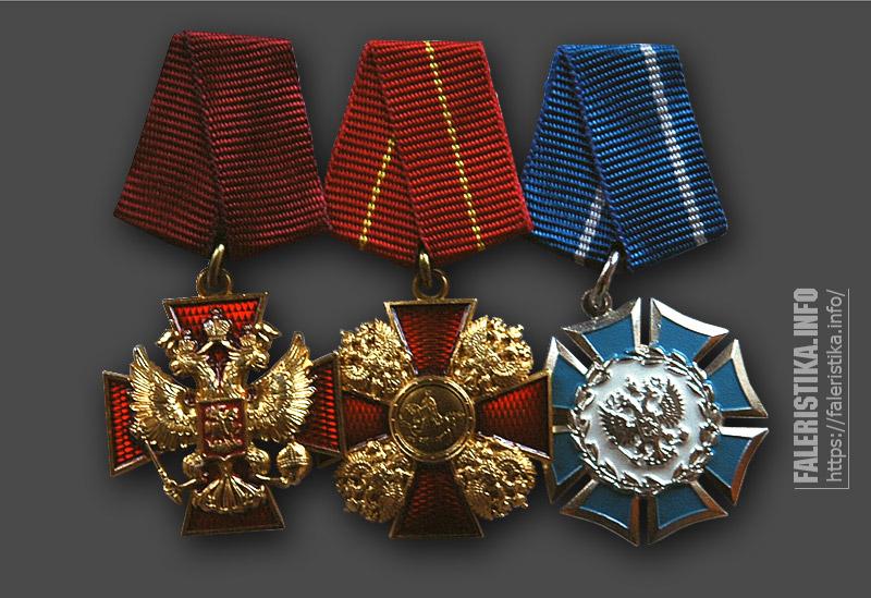 Миниатюрные копии знаков орденов «За заслуги перед Отечеством», Александра Невского, Почёта