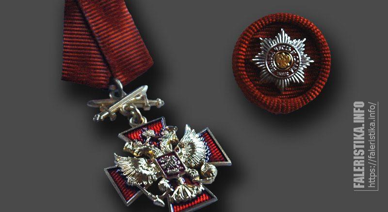 Миниатюрные копии (фрачники) знаков ордена «За заслуги перед Отечеством». Миниатюрная копия знака ордена с мечами, розетка