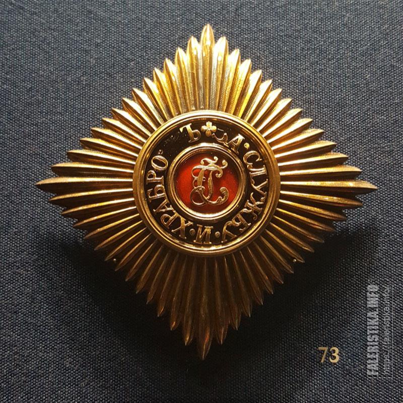 Звезда ордена Святого Георгия 1-й степени принадлежавшая генерал-фельдмаршалу Дибичу-Забалканскому из собрания дрезденского нумизматического кабинета