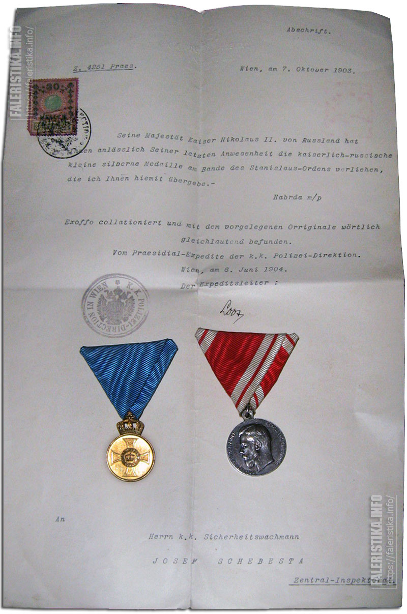 Очень редко встречаются документы о награждении российскими наградами немцев и австрийцев. Пример из коллекции Андрея Пустоварова