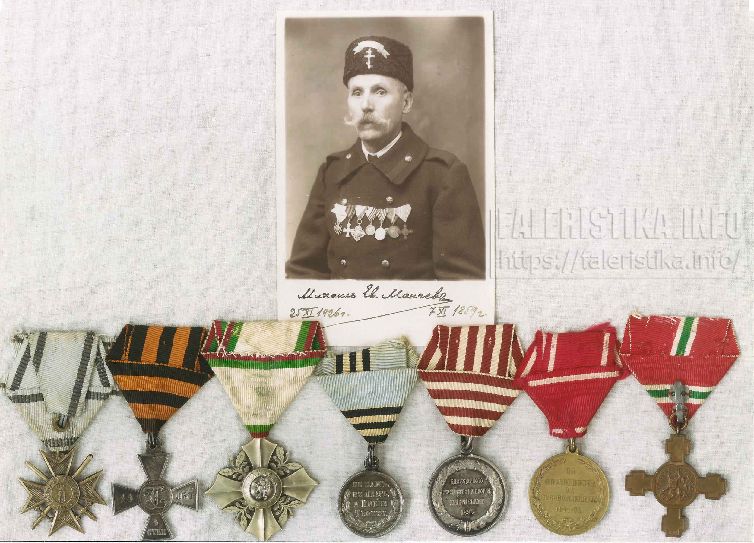 Награды болгарского ополченца 1877-1878 гг. Реверс. Частное собрание