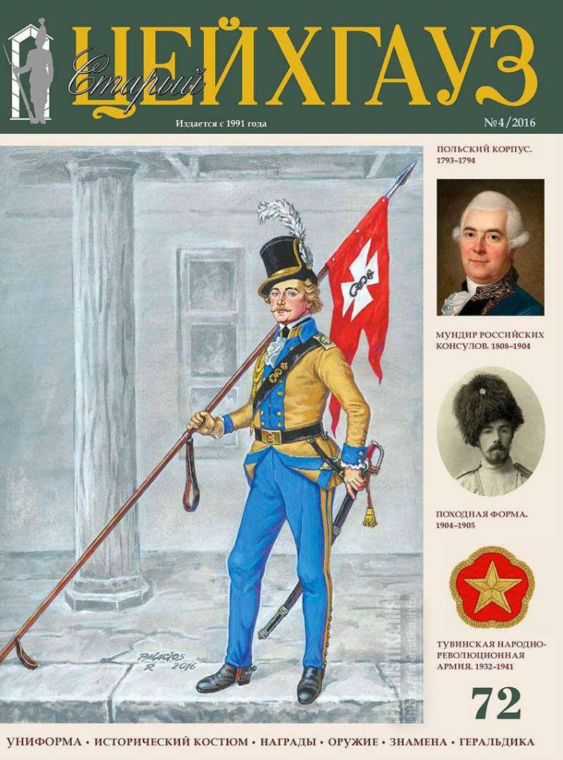 Обложка нового номера журнала «Цейхгауз» (4/2016)