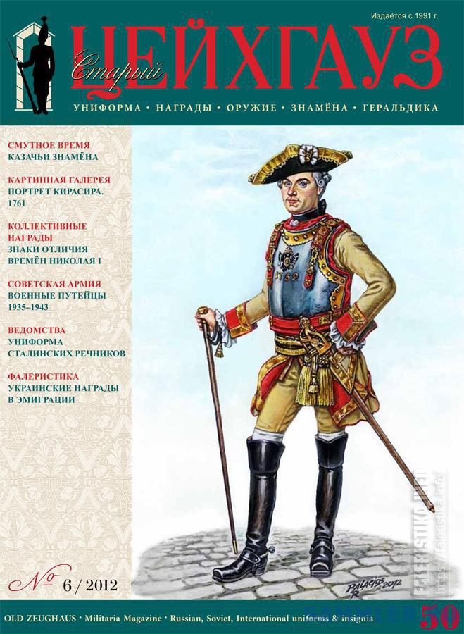 Обложка журнала «Цейхгауз»