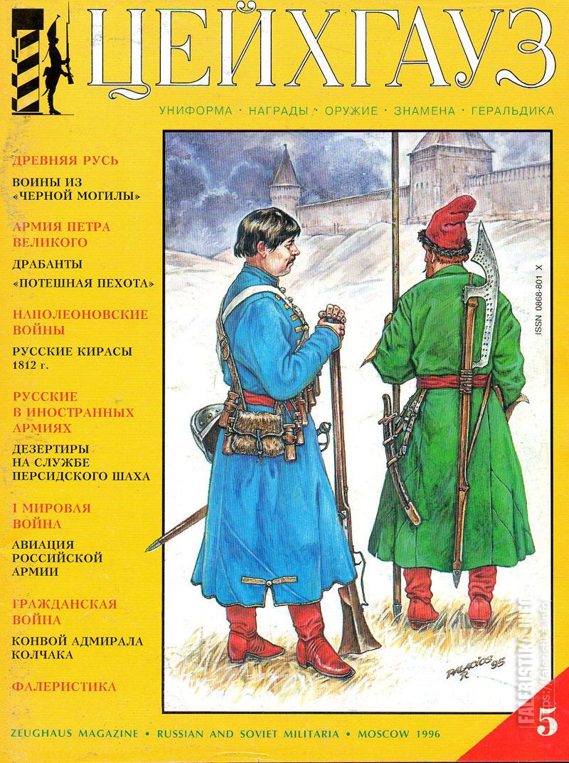 Обложка журнала «Цейхгауз». Иллюстрация Роберто Паласиос-Фернандеса