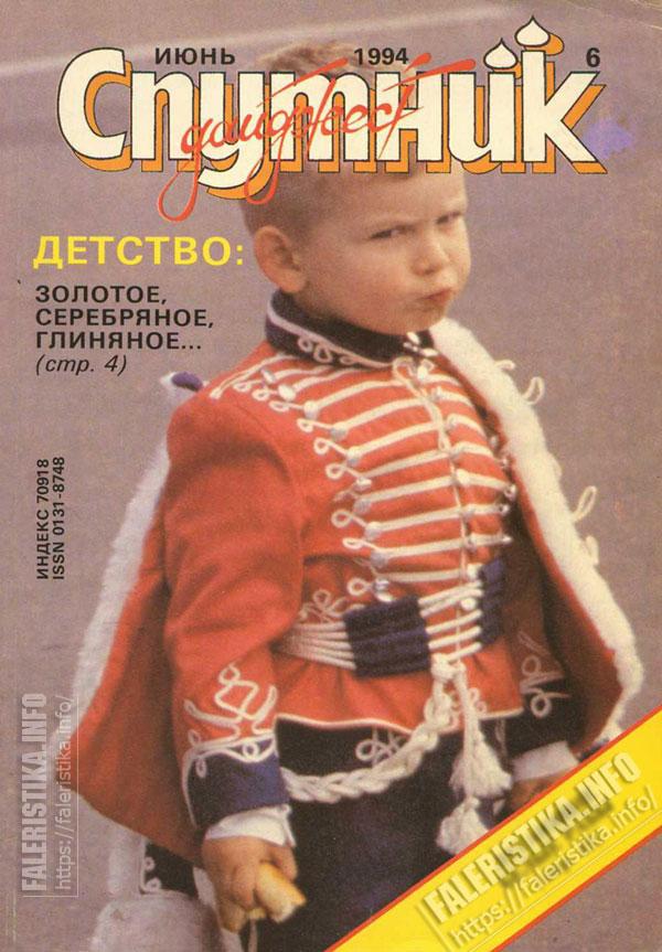 Сын художника — Антонио Робертович Паласиос-Фернандес в костюме гусара. Обложка журнала «Спутник». 1994