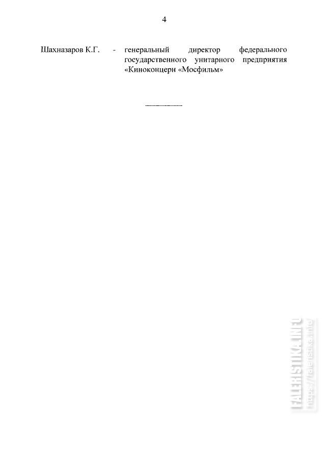 Указ Президента Российской Федерации от 01.03.2017 № 94 «Об утверждении состава Комиссии при Президенте Российской Федерации по государственным наградам».