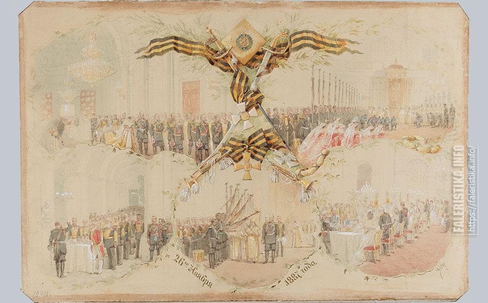 Ил. 8. М.А. Зичи. Празднование Дня св. Георгия в Зимнем дворце 26 ноября 1887 года. 1887. Акварель. Государственный Эрмитаж