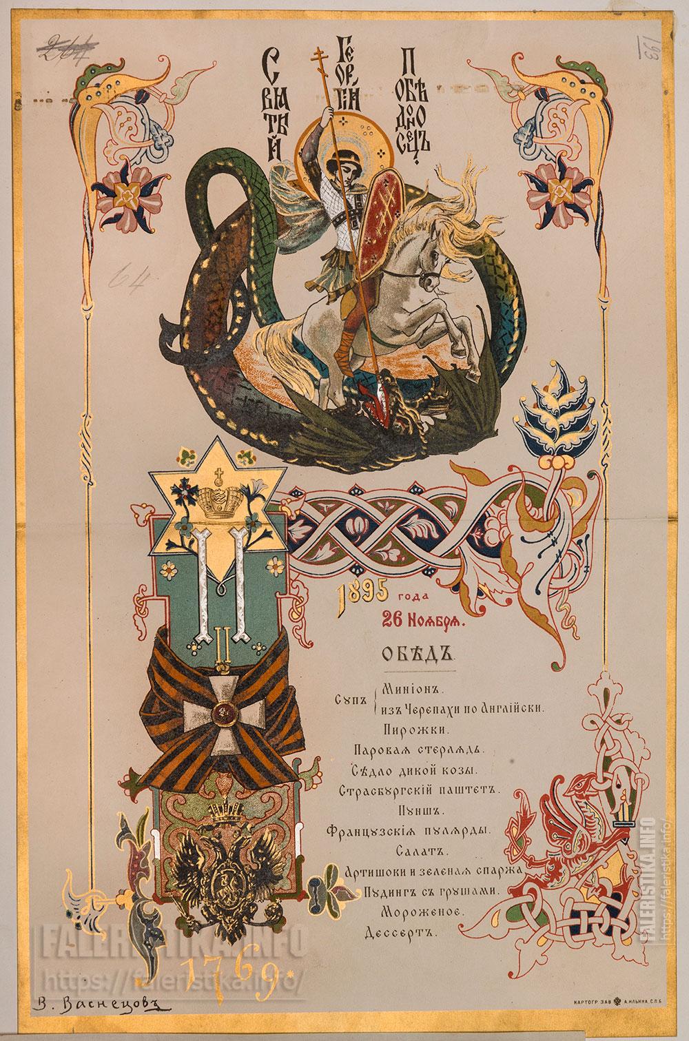 Ил. 9. В.М. Васнецов. Меню обеда в Зимнем дворце 26 ноября 1895 года в День св. Георгия. 1895. Хромолитография. Из альбома В.А. Адлерберга. Государственный Эрмитаж