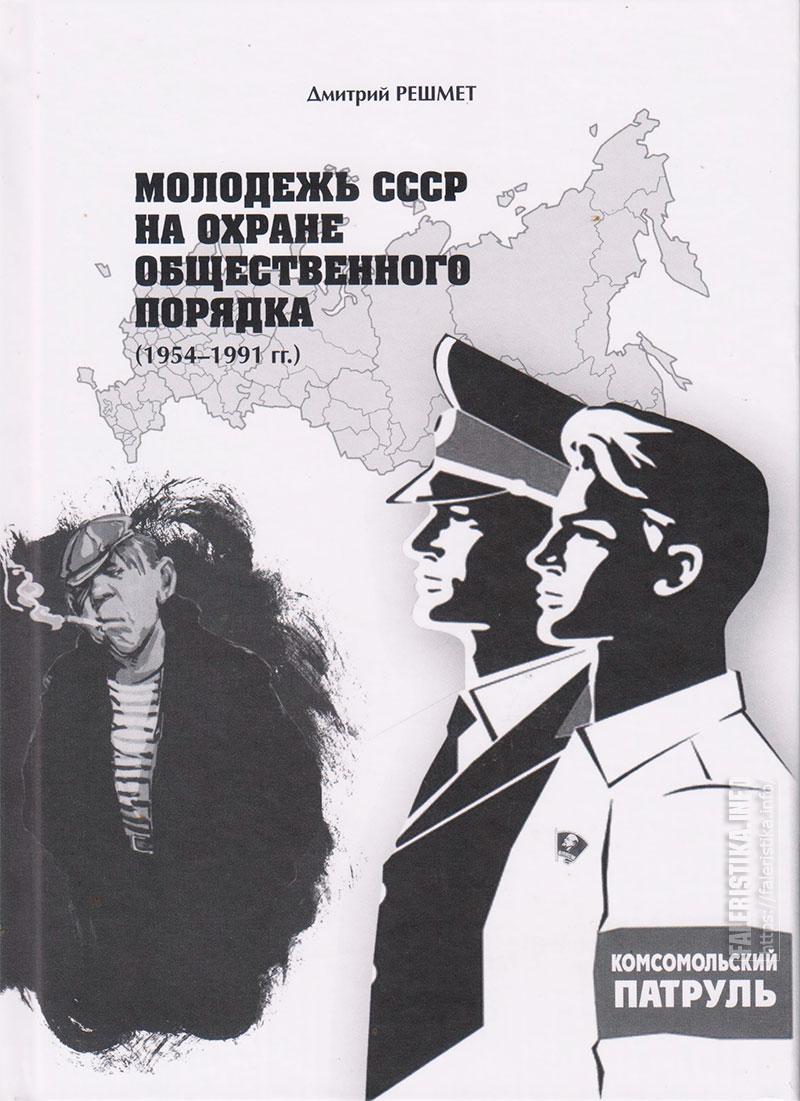 Дмитрий Решмет «Молодёжь СССР на охране общественного порядка»