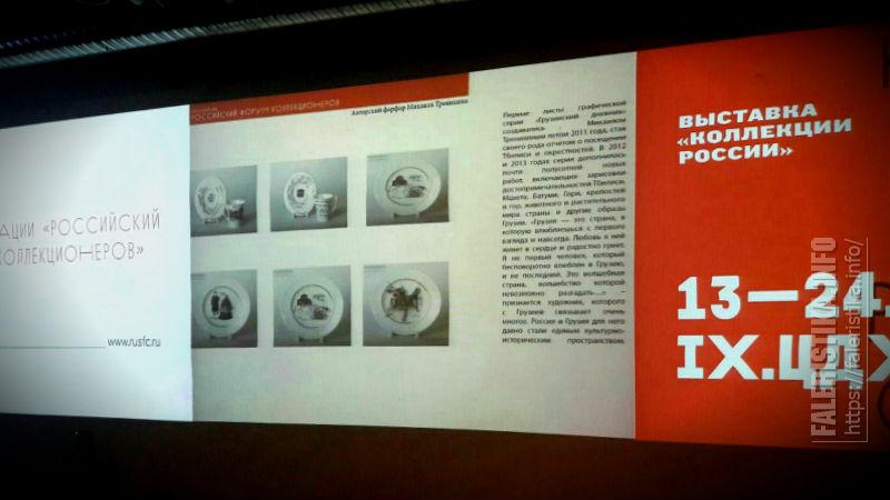 Презентация коллекции авторского фарфора Михаила М. Тренихина из серии «Грузинский дневник» (ИФЗ, 2014-2015)