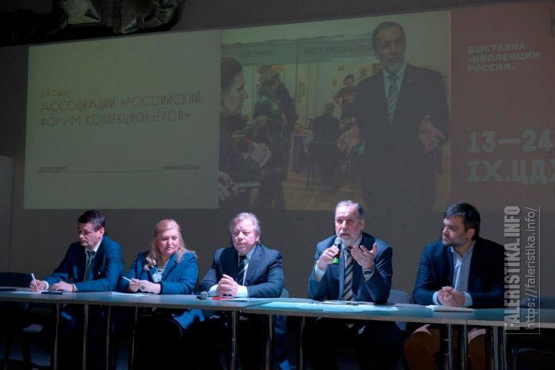2-й съезд ассоциации Российский форум коллекционеров в ЦДХ, 30 марта 2017 года. Президиум