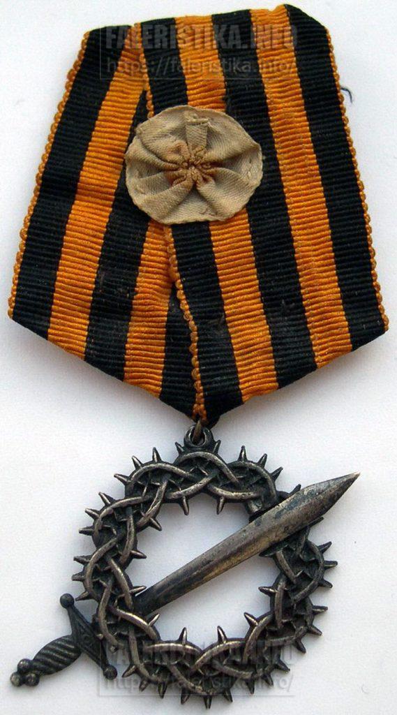 Знак за 1-й Кубанский («Ледяной») поход. Собрание А.И. Рудиченко