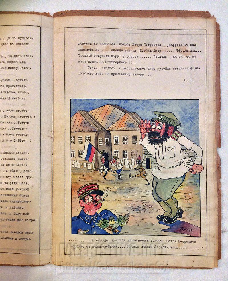 Журнал «Развей горе в Голом поле», выпускавшийся в Галлиполи в одном экземпляре. Из собрания А.И. Рудиченко