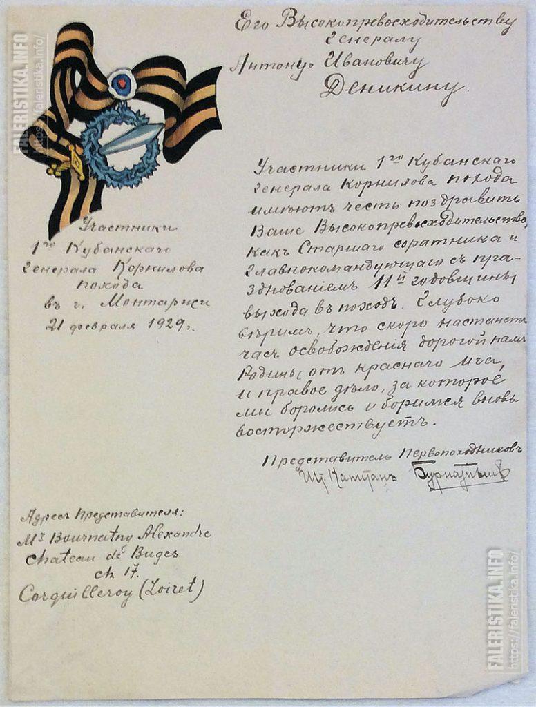 Поздравление А.И. Деникина от участников Ледяного похода. 21.02.1929 г. Из собрания А.И. Рудиченко