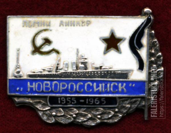 Знак памяти линкора «Новороссийск». Серебро, эмали, крепление - винт