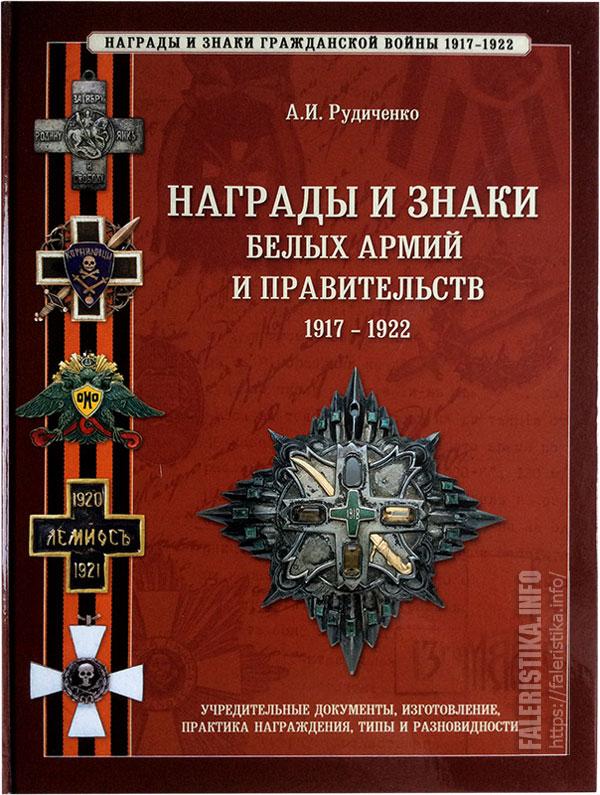 Рудиченко А.И. «Награды и знаки белых армий и правительств». М., 2008