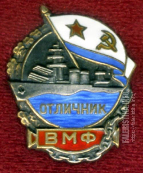 Знак нагрудный «Отличник ВМФ» с изображением линкора. Серебро, эмали. 1939