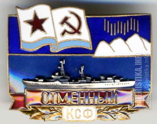 Знак памятный «Эсминец «Отменный» КСФ». По классификации А.Ф. Зальмарсона т.н. «Ретро-знак» (то есть сделанный в наши дни знак нового дизайна под стилистику советского времени)