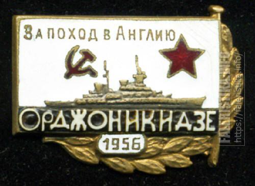 Знак нагрудный «За поход в Англию. Крейсер Орджоникидзе», посвящённый визиту в Портсмут Н.С. Хрущёва и Н.А. Булганина. Бронза, эмали. 1956
