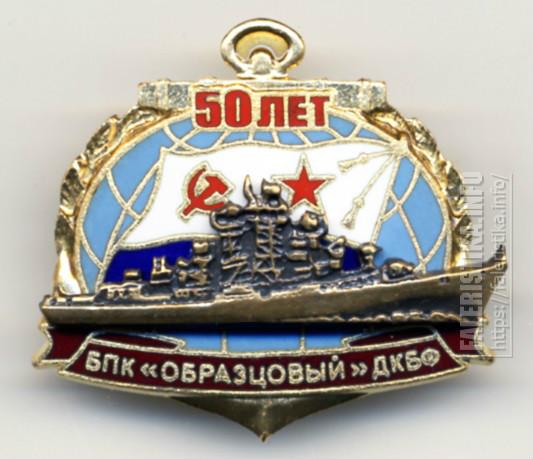 Знак памятный «50 лет БПК «Образцовый» ДКБФ». По эскизу А.Ф. Зальмарсона