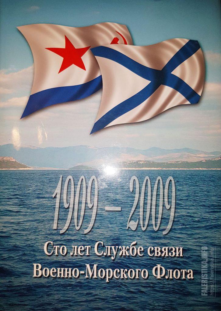 Юбилейное издание Сто лет Службе связи Военно-морского флота России 1909-2009