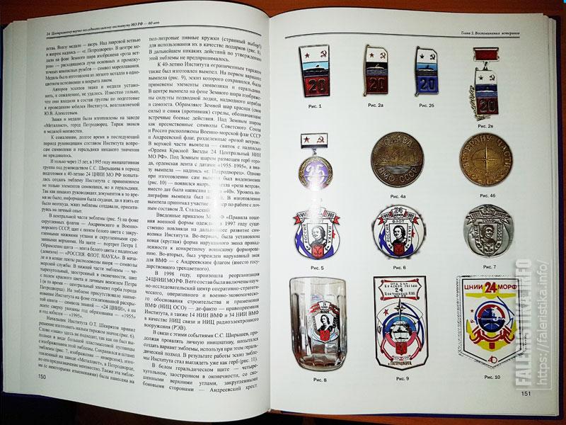 Страница со знаками из коллекции А.Ф. Зальмарсона в книге «60 лет 24 ЦНИИ МО РФ»