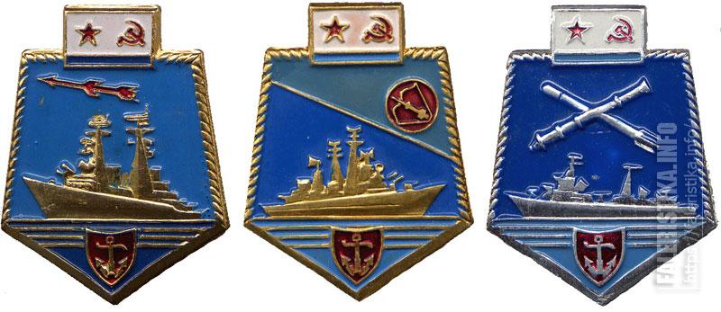 Знаки-эмблемы ВМФ СССР - ракетного, противолодочного и торпедно-артиллерийского кораблей. Алюминий, краска. Из собрания А.Ф. Зальмарсона