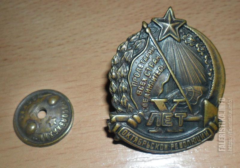 1917-1927-1