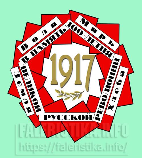 1917-2017-3