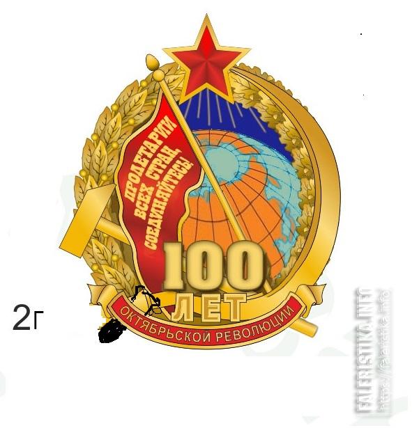 1917-2017-5