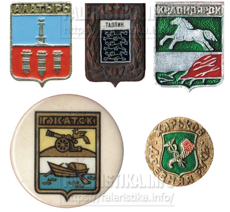 Значки первых геральдических серий с историческими гербами городов