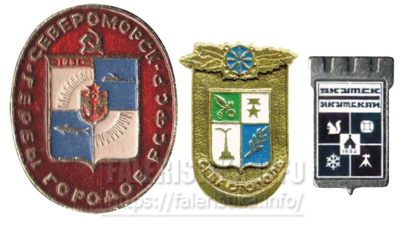Значки геральдических серий с гербами городов советского периода