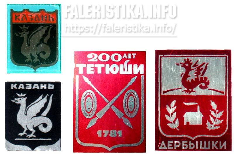 Значки, выпускавшиеся на Казанском оптико-механическом заводе