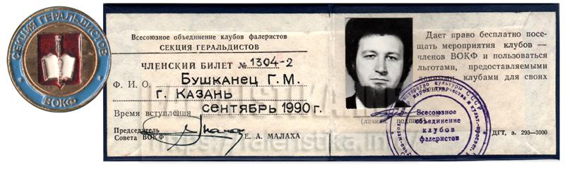 Значок и членский билет Секции геральдистов ВОКФ