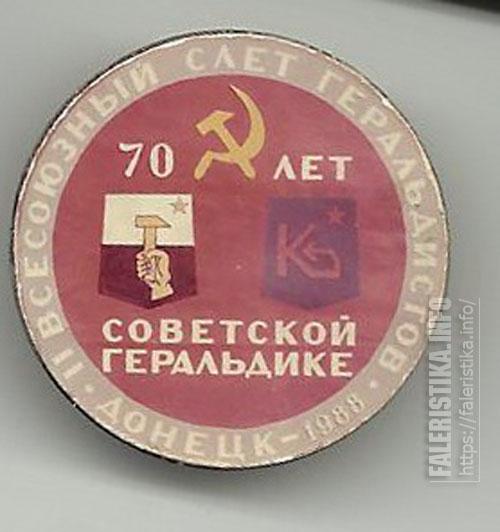 Первый значок II Всесоюзного слёта геральдистов в Донецке. 1988 год