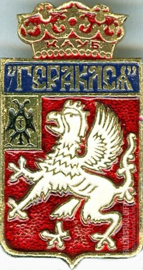 Значок Севастопольского клуба любителей геральдики «Гераклея»