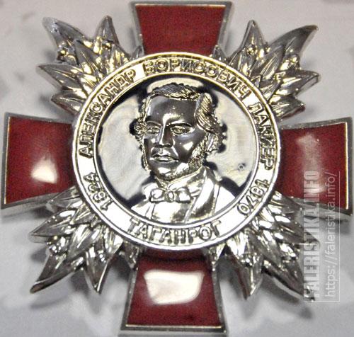 Почётный знак им. А.Б.Лакиера «Сподвижнику геральдики»