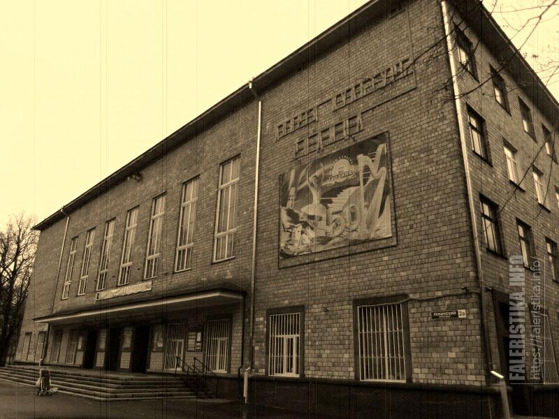 Дворец культуры «Родина». Химки, Московская область
