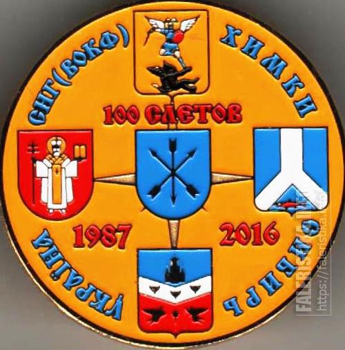 Памятный значок «100 слётов. 1987-2016. Химки, Сибирь, СНГ (ВОКФ), Украина»