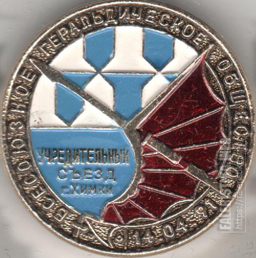 Значок Учредительного съезда ВГО. Химки. 1991 год