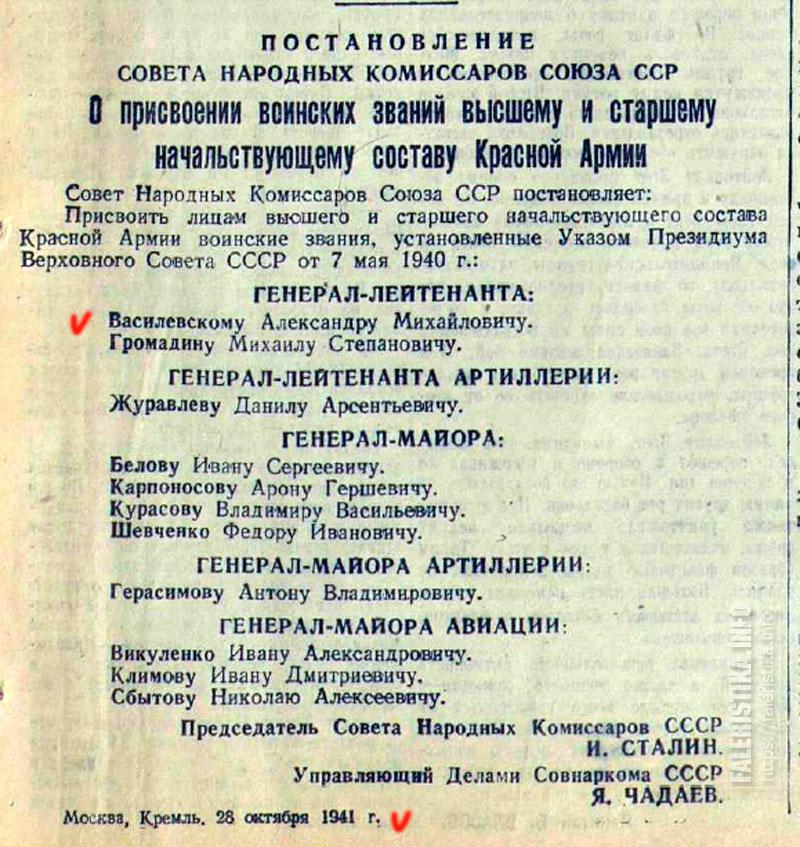 Постановление СНК СССР от 28 октября 1941 г.
