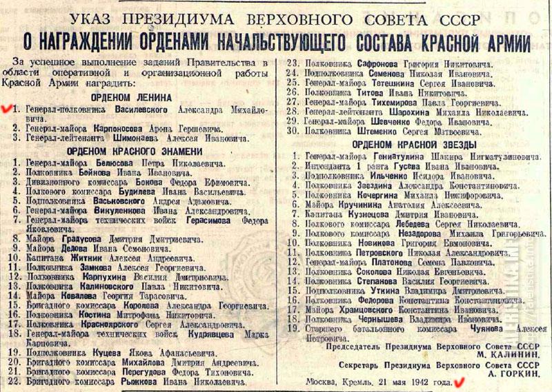 Указ Президиума Верховного Совета СССР от 21 мая 1942 года
