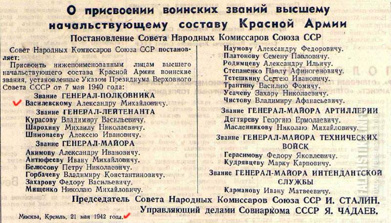 Постановление СНК СССР от 21 мая 1942 года