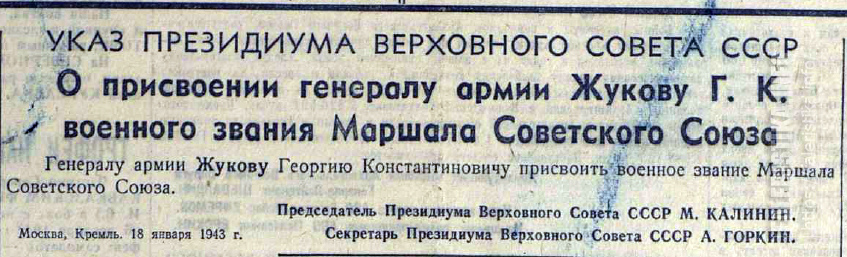 Указ Президиума Верховного Совета СССР от 18 января 1943 года. Тов. Жукову Г.К. присвоено звание Маршала Советского Союза