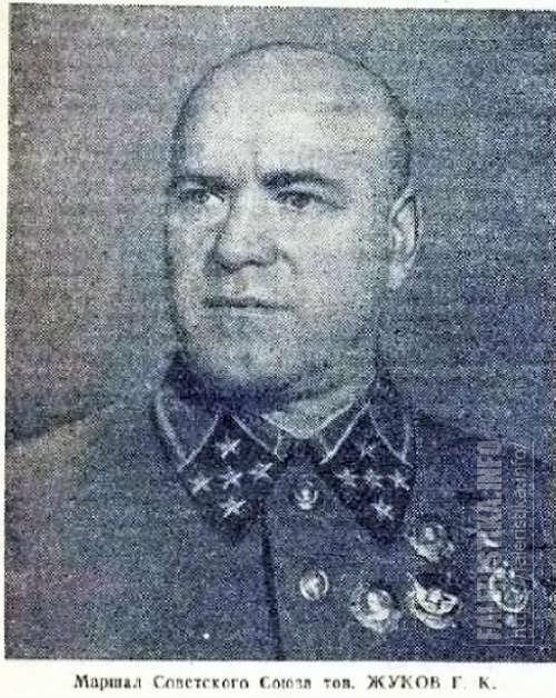 Маршал Советского Союза тов. Жуков Георгий Константинович