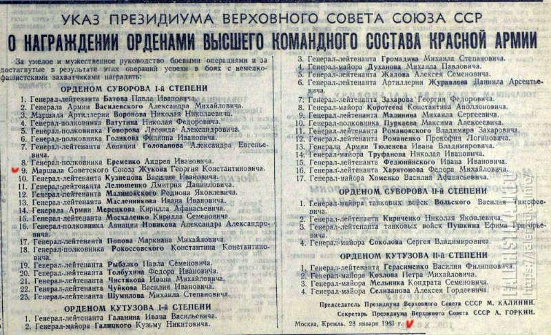 Указ Президиума Верховного Совета СССР от 28 января 1943 года. Тов. Жуков Г.К. награжден орденом Суворова 1 степени за номером №1
