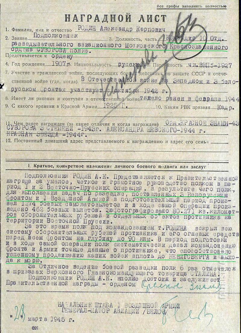 Наградной лист Родин Александр Карпович